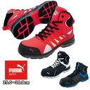 PUMA プーマ 安全靴 VELOSITY 2.0(ヴェロシティ2.0) 63.341.0 63.343.0 63.342.0