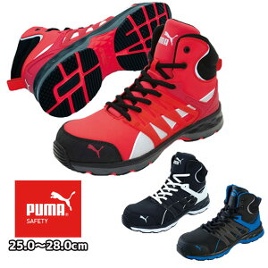 安全靴 ハイカット プーマ PUMA VELOSITY 2.0(ヴェロシティ2.0) 63.341.0 63.343.0 63.342.0 安全 靴 メンズ レディース かっこいい おしゃれ スニーカー あす楽 紐靴 作業靴 ワーキングシューズ セーフ