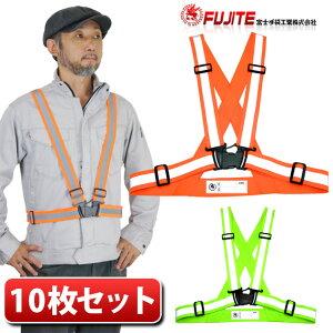 富士手袋工業 安全ベスト 10枚セット!伸縮安全テープベスト 8270