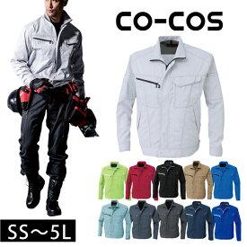 作業服 作業着 ワークウェア SS〜LL CO-COS コーコス 秋冬作業服 ブルゾン A-4170