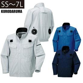 SS〜7L クロダルマ 春夏作業服 空調服 AIR SENSOR-1 ハーネス対応長袖ジャンパー 258631