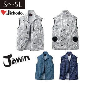 S〜3L|自重堂|春夏作業服|空調服|Jawin 空調服ベスト 54060