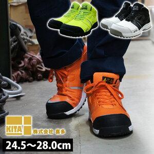 安全靴 ハイカット メンズ スニーカー 作業靴 おしゃれ かっこいい レディース 鉄先芯通気性 メッシュ 疲れにくい ホワイトブラック ライムグリーン オレンジ 3E 26cm 喜多 安全靴 セーフティ