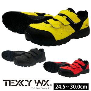 安全靴 アシックス商事 疲れない 軽い かっこいい おしゃれ テクシーワークス WX-0002