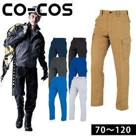作業服 作業着 ワークウェア 62〜106 CO-COS コーコス 秋冬作業服 ノータックカーゴパンツ A-8175