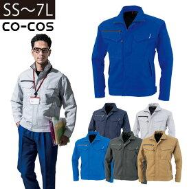SS〜3L CO-COS コーコス 春夏作業服 長袖ブルゾン A-8071