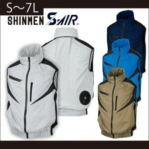 S〜4L|SHINMEN(シンメン)|空調服|S-AIR EUROスタイルベスト 05902
