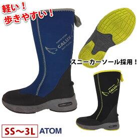 アトム|長靴|カルックスソフトフィーリング 438 439