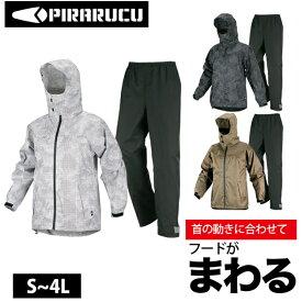PIRARUCU|ピラルク|レインウェア|レインシェーカー 7580 雨がっぱ 合羽