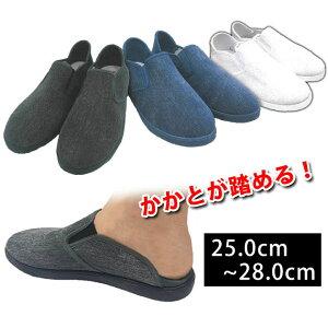 作業靴 かかとが踏めるスリッポン ユニワールド DS-9201 メンズ レディース おしゃれ かっこいい 上履き 軽い ブルーデニム ブラックデニム ホワイト 軽量 ワークシューズ ローカット 防災 靴