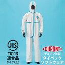 防護服 デュポンタイベックソフトウェア3型 作業服 作業着 防塵 粉塵 JIS規格 JIS T8115 アゼアス 医療 ウイルス