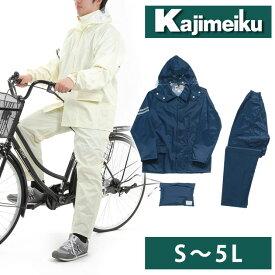 カッパ レインウェア カジメイク レインタックコート 3303 レインコート 雨ガッパ 通学 通勤 自転車 バイク 釣り 登山 アウトドア 雨がっぱ 合羽