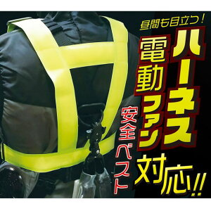 富士手袋工業 安全ベスト ハーネス・電動ファン対応安全ベスト 8274