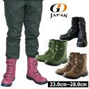 安全靴 レディースサイズ有り GDJAPANジーデージャパン GD-10 GD-20高所用安全靴 軽量 セーフティーシューズ