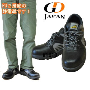 安全靴 レディースサイズ有り GDJAPANジーデージャパン W1010静電 軽量 耐水 耐油 本革 ワークシューズ セーフティーシューズ 作業靴 メンズ