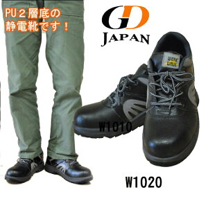 安全靴 レディースサイズ有り GDJAPANジーデージャパン W1020静電 軽量 耐水 耐油 本革 ワークシューズ セーフティーシューズ 作業靴 メンズ