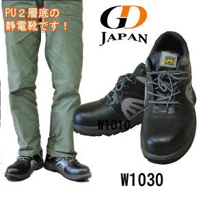 安全靴 レディースサイズ有り GDJAPANジーデージャパン W1030静電 軽量 耐水 耐油 本革 メンズ セーフティーシューズ 大きいサイズ JIS規格 作業靴 安全スニーカー ワークシューズ