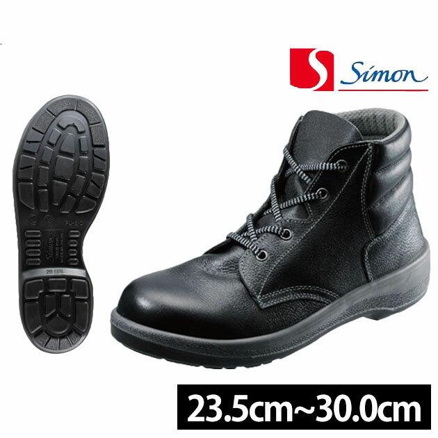 安全靴 シモン 安全靴【シモン安全靴 7522】安全靴 ハイカット/安全靴 レディース 対応/安全靴 ブーツ/安全靴/安全靴 女性/安全靴 編み上げ/ワークストリート 安全靴