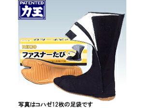 【スーパーSALE!】力王 地下足袋 ファスナーたび(12枚タイプ) ZF12