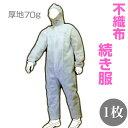 単品 フジテ 続き服(70g厚地不織布)#1700 作業服、衛生服、保護服、防護服、つなぎ、続服、食品、工場、粉塵、防塵…