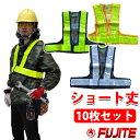 業界最安値挑戦 値段&品質120%満足!ショート丈安全ベスト3275 反射ベスト、安全チョッキ 10枚 工事現場 夜間 警備…