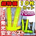 LED発光 安全ベスト 70mm 10枚セット EK-920 EK-921 EK-922| led 反射ベスト パトロールベスト 防犯パトロールベスト 作業着 ...