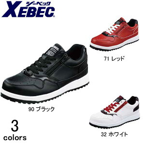 安全靴 XEBEC ジーベック 85118 セーフティーシューズ 作業靴 メンズ 男性用 安全スニーカー レディースサイズ有り おしゃれ 編み上げ