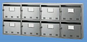 神栄ホームクリエイト(旧:新協和)集合郵便受箱(SA型)8戸用(2段4列)SK−108S(形式:SA−8)ステンレス製