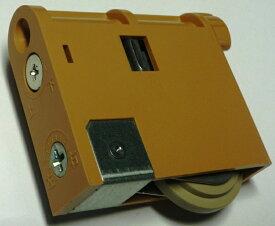 内装ドア オプション品 パナソニック 調整機能付きY戸車 MJB907N型 カラー:ライトブラウン×2個1セットで
