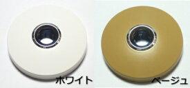 川口技研 室内用物干し ホスクリーン スポット型 薄型 スタイリッシュ SPCSS・SPCS・SPC・SPCL・SPCLLLのポールに使える 本体 ベースのみ ×1個 カラー:W(ホワイト)・M(ベージュ)のどちらかをお選びください