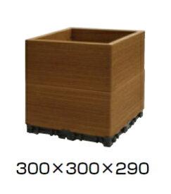 杉田エース ACE エス・ウッド パネル用部材 ガーデニング用コンテナ 300×300×290mm × 1台