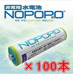 災害時の備蓄電池単三型1.5V【水電池NoPoPo100本+スポイト50本をセットで】