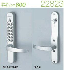 長沢製作所 キーレックス KEYLEX 800 自動施錠(22823)