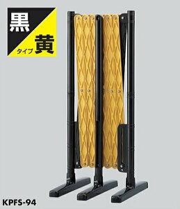 光 HIKARI プラスチック製 伸縮フェンス 品番:KPFS−94 カラー:黒/黄タイプ ABS樹脂製