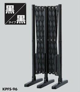 光 HIKARI プラスチック製 伸縮フェンス 品番:KPFS−96 カラー:黒/黒タイプ ABS樹脂製