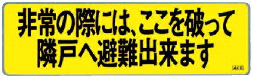 バルコニー避難ステッカー アルミ箔 W300×H90mm 杉田エース ACE アルミ箔ステッカー 90×300 (213−631)