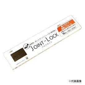 アサヒペンJL-05フロアタイルJOINT-LOCK ジョイントロック