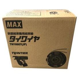 MAX タイワイヤ TW1060T(JP)鉄筋結束機用結束線4個セット【1箱30個入】