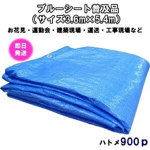 ブルーシート普及品(サイズ3.6m×5.4m) 防水レジャーシート