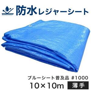 ブルーシート普及品(サイズ10m×10m) 防水レジャーシート
