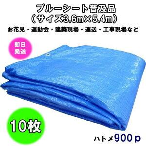ブルーシート普及品(サイズ3.6m×5.4m)【10枚セット】防水レジャーシート