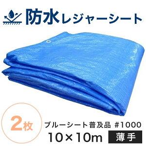 ブルーシート普及品(サイズ10m×10m)【2枚セット】防水レジャーシート