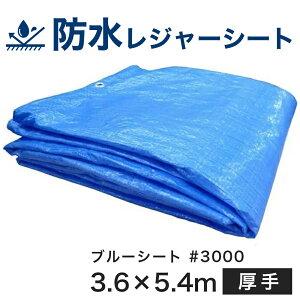 ブルーシート#3000【厚手】(サイズ3.6m×5.4m)【2枚セット】防水