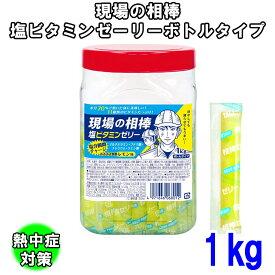 【熱中症対策】現場の相棒 塩ビタミンゼリー