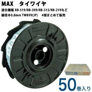 MAX タイワイヤ TW899 (JP)【線径φ0.8mm 3個口 1箱50巻入 適合機種RB-519/RB-399/RB-515/RB-219】 鉄筋結束機 用 結束線 タイワイヤー なまし鉄線 マックス たいわいや 鉄筋 結束 バンド 通販