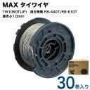 MAX タイワイヤ 【線径φ1.0mm 4個口 1箱30巻入 適合機種 RB-440T/RB-610T】 鉄筋結束機 用 結束線 TW1060T(JP) タイ…