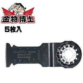 マキタ マルチツール替刃 A-65545(TMA047BIM) (5枚入)マキタ 替刃 マルチツール 替刃木工、金工用 バイメタル(BIM) 刃幅32mm 刃長50mm
