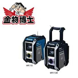 ラジオ 充電式ラジオ マキタ MR113 MR113B ステレオ スピーカー マイク USB充電充電式ラジオ 18V、14.4V、10.8V、家庭用電源AC100V使用可能