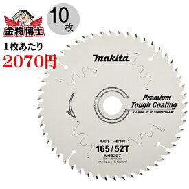 丸ノコ 替刃 マキタ A-49367(10枚)丸ノコ チップソー 165 丸鋸 チップソー