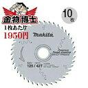 丸ノコ 替刃 マキタ A-50500(10枚組)丸ノコ チップソー 125 丸鋸 チップソー プレミアムタフコーティング 外径125mm…